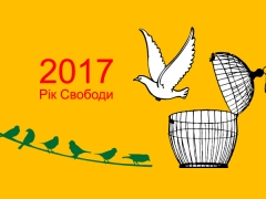 year of freedom2017